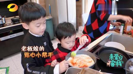 亲爱的客栈:刘涛带着小孩子做简易披萨,小朋友好可爱