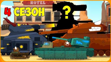 坦克世界动画:kv44第四季来了