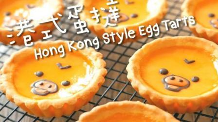 教你做萌萌的港式蛋挞, 可爱的蛋黄哥!