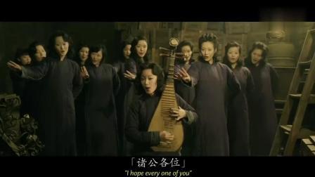 十二位名妓一起用吴侬软语唱《秦淮景》, 真的是美到骨子里了