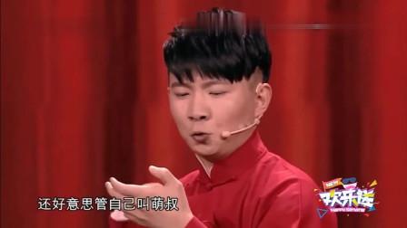 卢鑫吐槽贾冰:长了一脸凶毛,还管自己叫萌叔,贾冰一脸无奈!