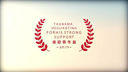 【玉帝之杖】何冠霖骑行中国胜利完成一周年纪念