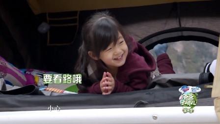 爸爸去哪儿 第五季 嗯哼向女生求亲亲,neinei八卦脸上线,最爱的原来是小泡芙?