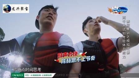 """《奔跑吧》花絮:""""好哥""""划舟被批没有腰!王祖蓝打鼓被教练叫停"""