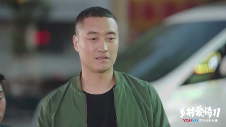乡村爱情 40 预告 宋晓峰苦斗准岳父,史泰松一见钟情李银萍
