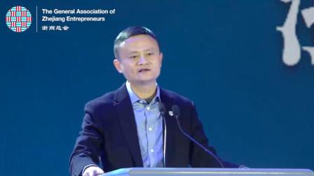 马云在浙商总会2018年年会上的讲话