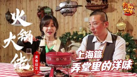 【火锅大佬】上海篇,正宗瑞士奶酪火锅,藏在弄堂里的洋味
