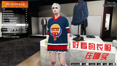 GTA5:好看的衣服在哪买?我是如何几天赚1000多万的,不要太酸哦