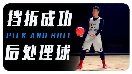 91篮球教学 139 挡拆后的处理球