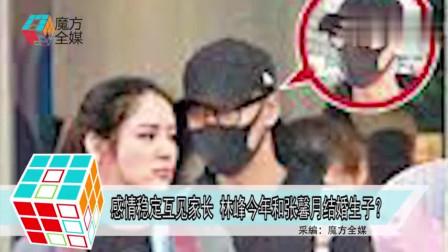 感情稳定互见家长林峰今年和张馨月结婚生子?