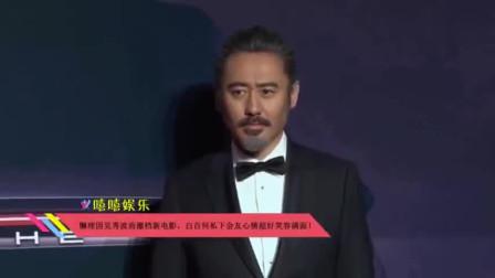 懒理因吴秀波而撤档新电影,白百何私下会友心情超好笑容满面!