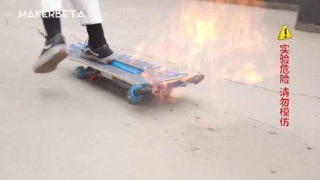 牛人自制电动喷火滑板, 时速30的出行神器!