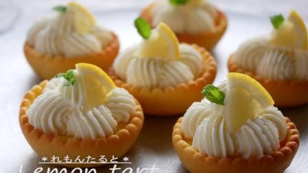「烘焙教程」3分钟搞定!好吃不腻的柠檬挞,适合午后的甜点