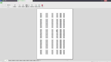 WPS软件excel表格如何将文件打印在一张纸上!