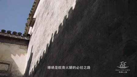 风味人间:中国皖南火腿与西班牙火腿风干对比,一个地上一个地下
