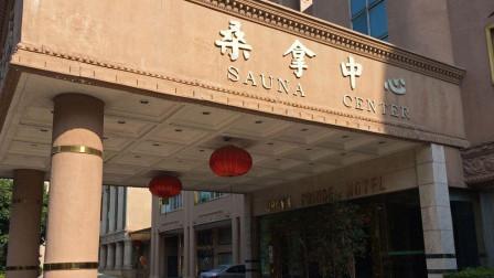 航拍:东莞太子酒店已不如当年那般辉煌,关闭的桑拿中心绿草丛生