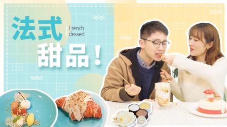 魔都吃货们都去打卡过的法式甜品餐厅,原来就在这里!