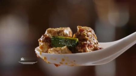 风味人间:做麻婆豆腐必须用郫县豆瓣酱,再多也吃不够