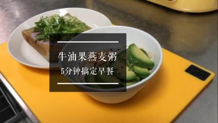 日常VLOG| 牛油果燕麦粥+全麦吐司
