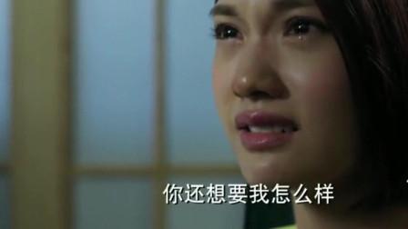 灰姑娘亲眼目睹闺蜜和未婚夫在一起,当场崩溃,总裁看到心都碎了