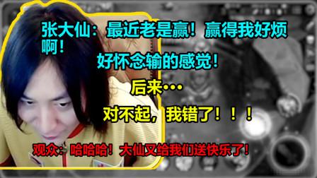 张大仙:最近一直赢,赢得我好难受呀,怀念输的感觉!…我错了