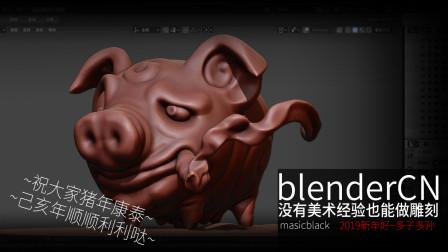 blenderCN-祝大家新年快乐-猪年大吉-