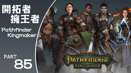 開拓者:擁王者(Pathfinder:Kingmaker) 一週目劇情通關 EP85 女神的恩典