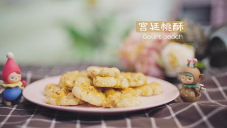 宫廷桃酥做法,在家也能吃到的皇宫贡品