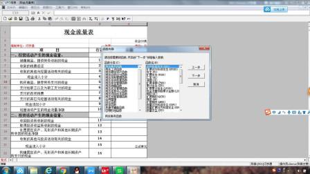 用友ERPU8v13.0入门-17-财务报税三大报表讲解