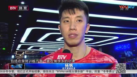 "BTV京视体育《体坛资讯》北汽男排的""杨指导"""