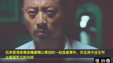 原创视频 电影《湄公河行动》背后的故事