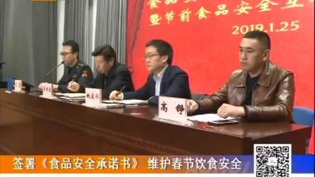 视频 签署《食品安全承诺书》维护春节饮食安全