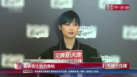 """新娱乐在线 2019 李宇春加盟""""春满东方·2019东方卫视春节晚会"""""""