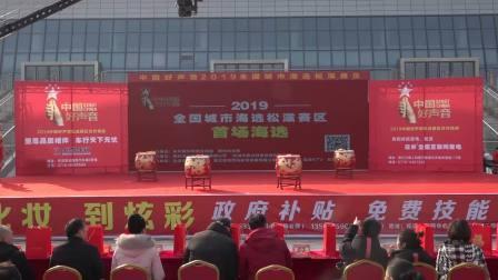 2019中国好声音松滋区首场(上)
