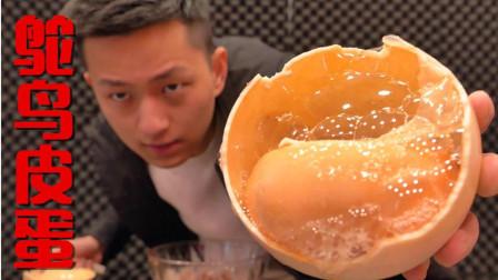 囤一年的鸵鸟皮蛋什么味道?腌制成功了!吃一口感觉要炸了