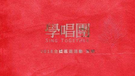 學唱團丨2018.12.23 |《于博士和巩教授》@深圳