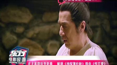 东方电影报道 2019 成龙率萌妖贺新春 献唱《神探蒲松龄》插曲《怪可爱》