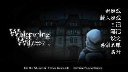 【喵可】轻恐怖解密 Whispering Willows 002-花园为啥不是花妖咧?