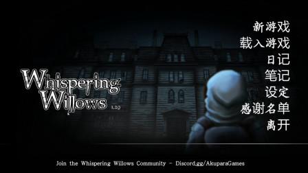 【喵可】轻恐怖解密 Whispering Willows 001-被坑啦,说好的躯体全是手哇