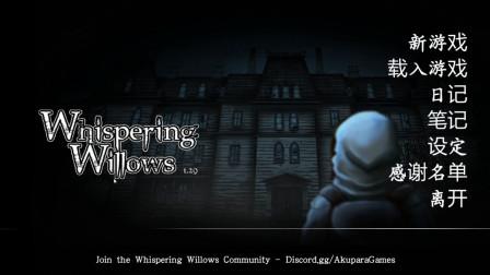 【喵可】轻恐怖解密 Whispering Willows 004(大结局)-两遍都没看见门,我可是真瞎呀
