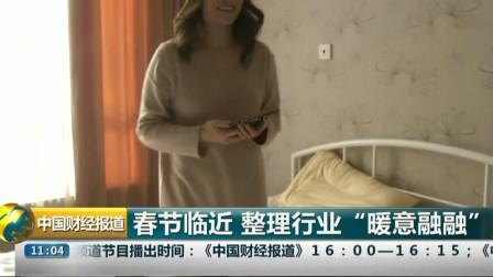 """走进孔令楠整理行业的""""暖意融融""""——-2《中国财经报道》"""