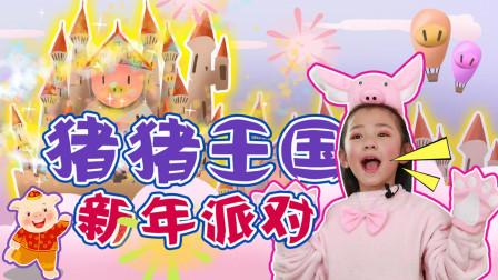 公主变身记 猪猪王国欢快的新年变身派对