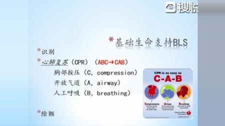北京中医医院医生孟浩讲解《心肺复苏术》第二讲