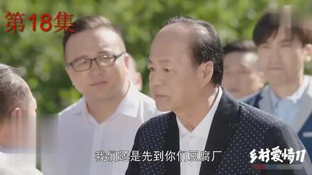 《乡村爱情11》第18集 预告 :象牙山隆重欢迎李奇伟,争相表现拉投资