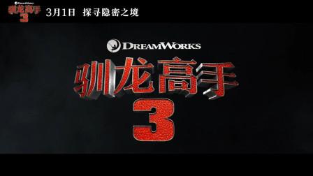 【驯龙高手3】定档预告片
