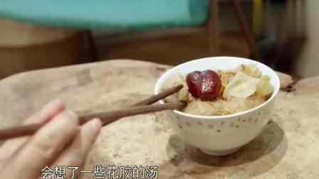 《舌尖上的中国3》花胶炖鸡汤