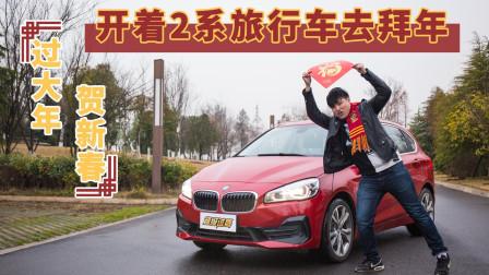 超级试驾2019-过大年贺新春 实测宝马2系旅行车回家去拜年-超级试驾