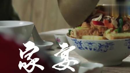 《舌尖上的中国3》第三季 舌尖上的宴席