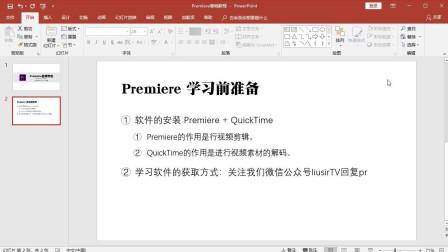 Pr2019教程-1.1学习准备工作