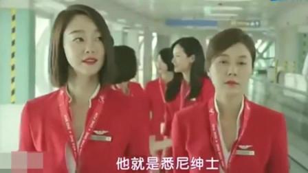 漂亮空姐嫁给帅气机长,机场却只能假装不认识